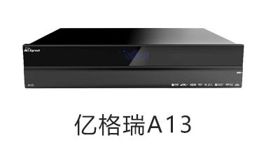 亿格瑞A13 4K UHD高清播放机